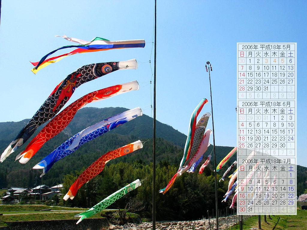 鯉のぼり壁紙写真/2006年無料壁紙カレンダー・無料写真素材