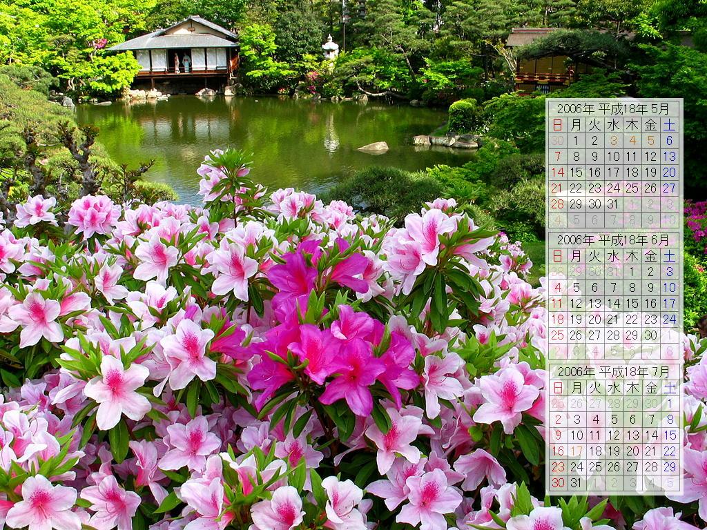 躑躅(つつじ)の花と日本庭園の壁紙写真/2006年無料壁紙カレンダー・無料写真素材