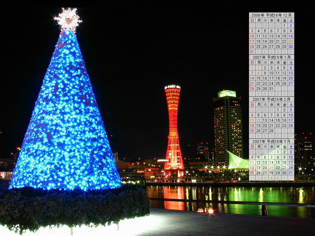 クリスマスの壁紙/2006年~2007年冬のデスクトップ無料壁紙カレンダー・無料写真素材