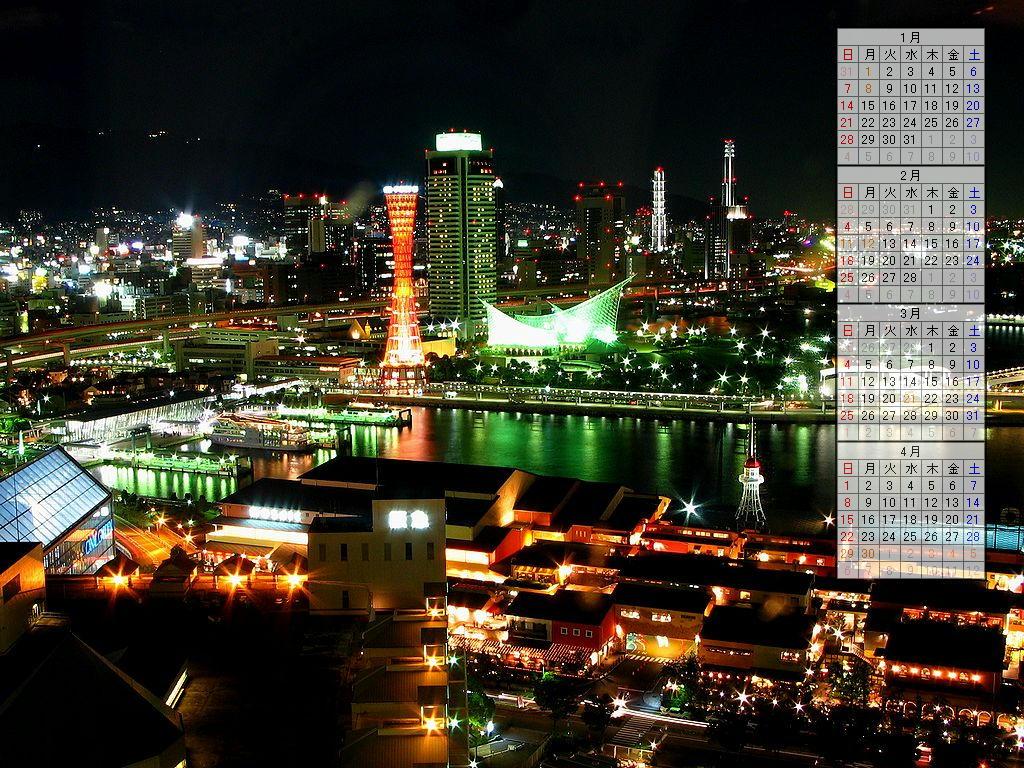 壁紙カレンダー・神戸の夜景/2007年無料カレンダー/2007年1月~2007年4月