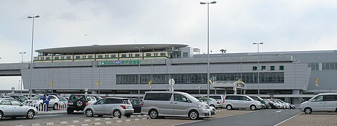 神戸空港旅客ターミナルビルとポートライナー神戸空港駅