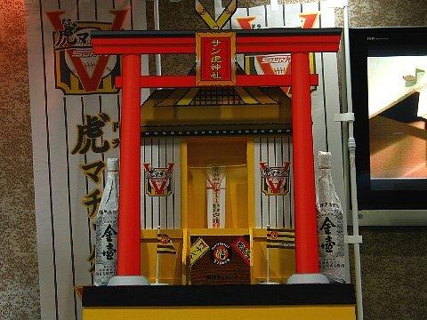 サンTVの虎神社「サン虎神社」