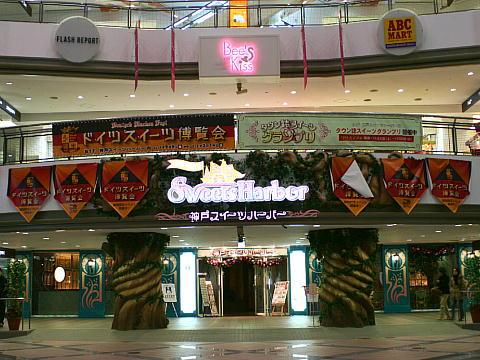 神戸ハーバーランド・神戸スイーツハーバー