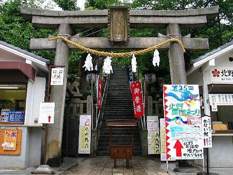 神戸 北野天満宮の鳥居 神戸北野町・異人館街
