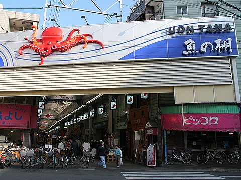 魚の棚(うおんたな)商店街 西側アーケード