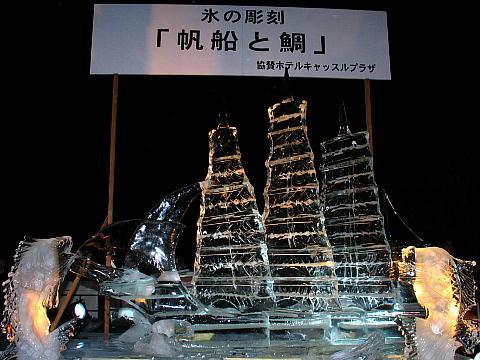帆船と明石鯛の氷の彫刻