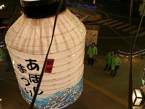 山陽電車 網干駅 あぼし祭りの提灯とイルミネーション/姫路市