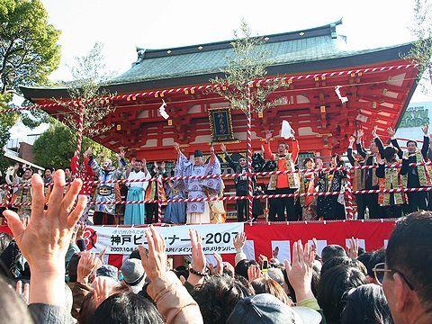 節分豆まき・生田神社/神戸市