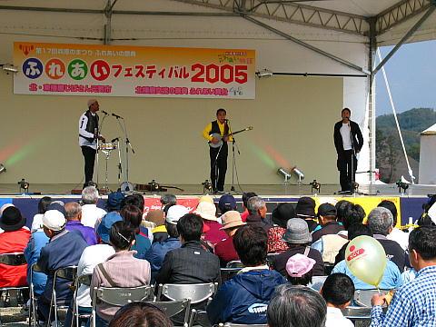 高石ともやさん ふれあい交流ステージコンサート・三木ふれあいフェスティバル2005