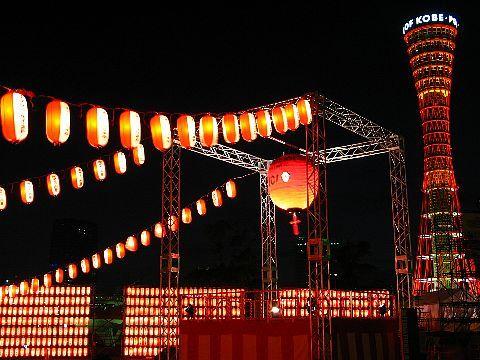 神戸の夏祭り 神戸港まつり 夢提灯とポートタワーのライトアップ