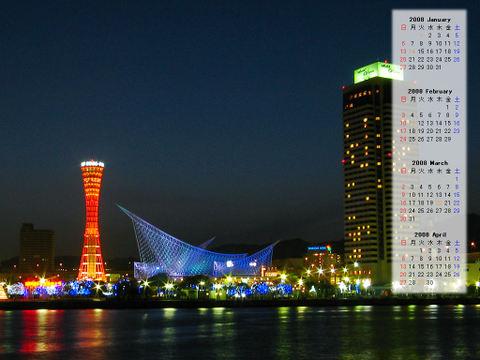 2008年1月~2008年4月無料壁紙カレンダー・神戸の夜景