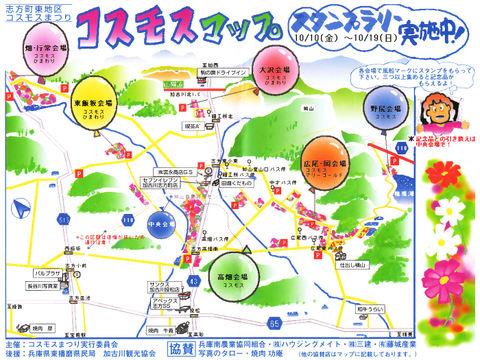 志方コスモス祭り・志方コスモス畑の地図・ガイドマップ
