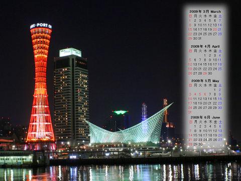 Calendar_200903_022