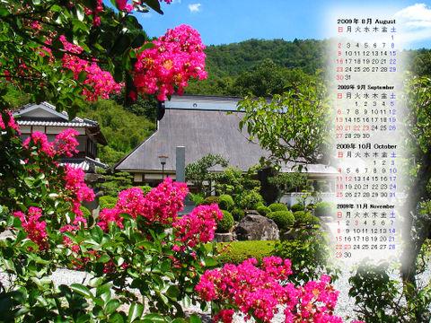 Calendar_200908_017