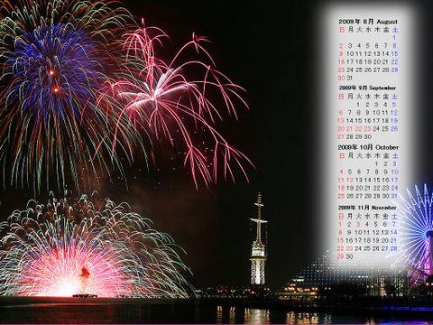 Calendar_200908_020