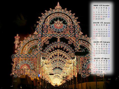 Calendar_200912_001