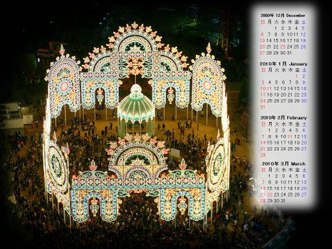 Calendar_200912_006