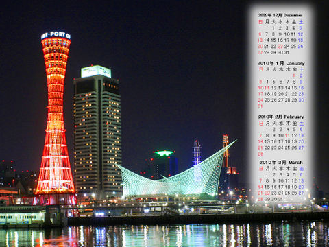 Calendar_200912_021