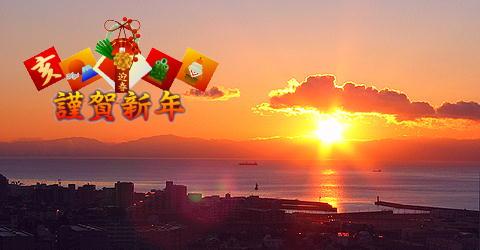 謹賀新年/初日の出の写真