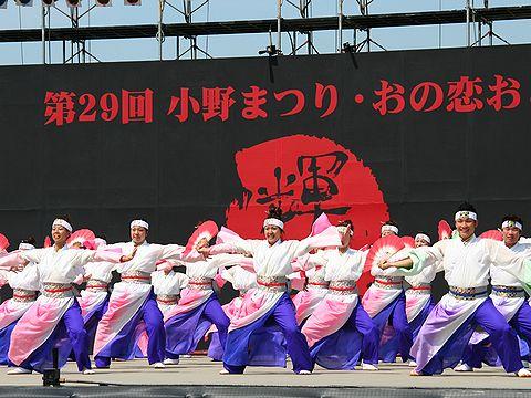 麗舞(れいぶ・加古川市)/おの恋おどり「おの恋大賞」受賞チーム