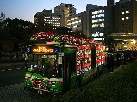 2006年神戸ルミナリエイルミネーションバス/神戸市役所ハートフルデー出発式