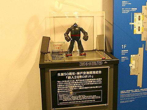 鉄人28号・神戸空港開港記念/神戸市ポートアイランド・神戸空港