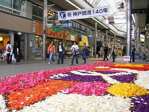インフィオラータ神戸2007・西元町商店街/神戸市中央区