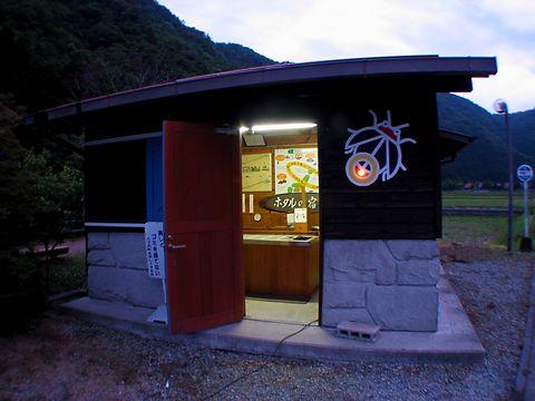 八千代町ホタルの宿路・ホタルの資料館/多可町八千代区俵田