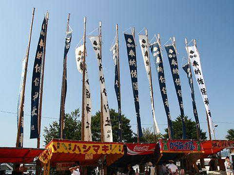 佐保神社秋祭りの幟/加東市社