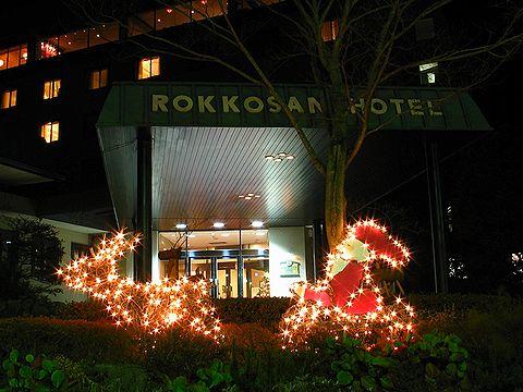 六甲山ホテルのサンタクロースとトナカイ/神戸市灘区六甲山