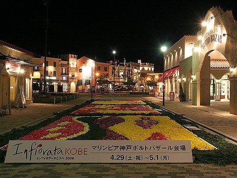 マリンピア神戸の夜景とインフィオラータ2006垂水舞子会場のライトアップ