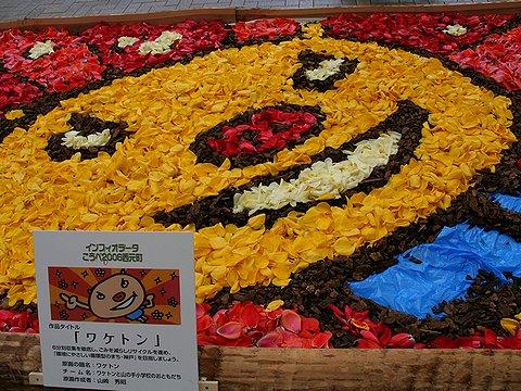 神戸市環境局のワケトン/2006年インフィオラータ神戸