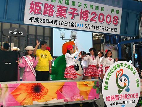 姫路菓子博2008・神戸祭り2007パレード/神戸市中央区