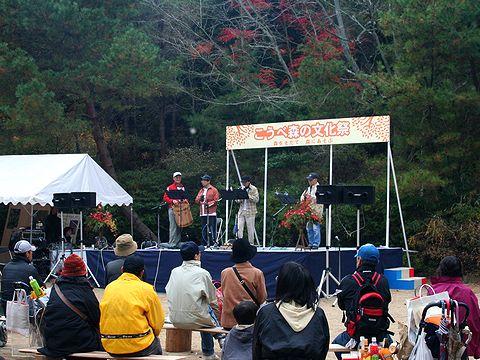 こうべ森の文化祭・再度公園/神戸市六甲山
