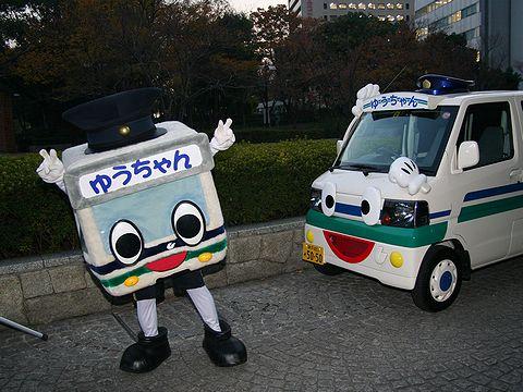 神戸市営地下鉄キャラクター・ゆうちゃん/神戸市役所イルミネーションバス出発式・ルミナリエハートフルデー