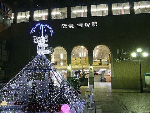 阪急宝塚駅のクリスマスツリーとイルミネーション・宝塚水と光の彩り2006/宝塚市の夜景