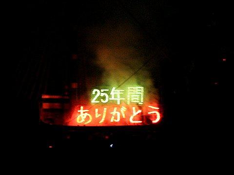 ファイナルHANABIファンタジー「栄光の架け橋」/ポートピアランド