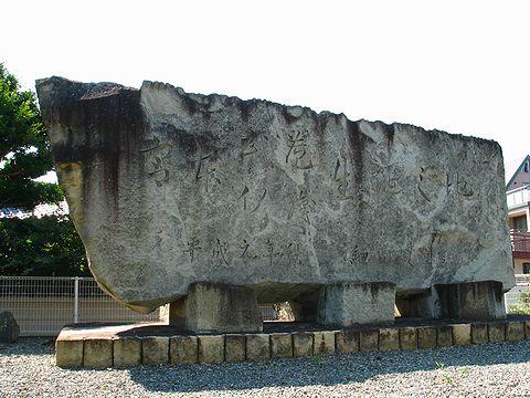 宮本武蔵の生誕地の碑/高砂市