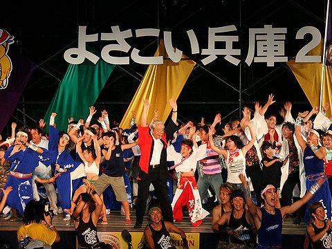 よさこい兵庫 総踊りには兵庫県知事??も参加