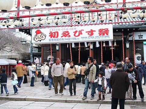 姫路播磨国総社・射楯兵主神社の初ゑびす祭/姫路市