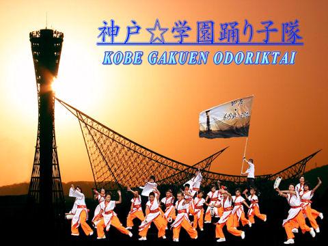 神戸☆学園踊り子隊