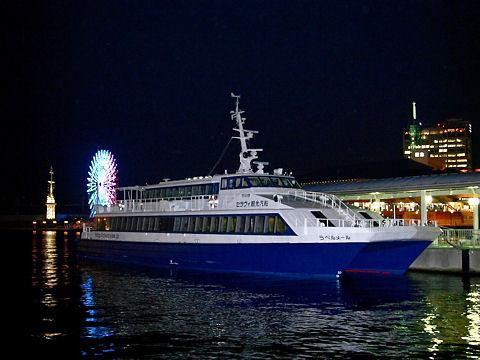 ラ・べルメール(セラヴィ観光汽船)