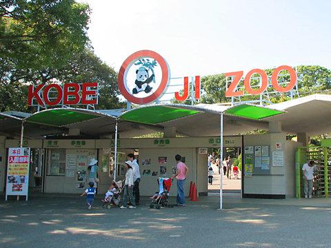 王子動物園/神戸市