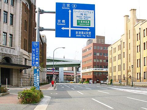 日本一短い国道・国道174号/神戸市