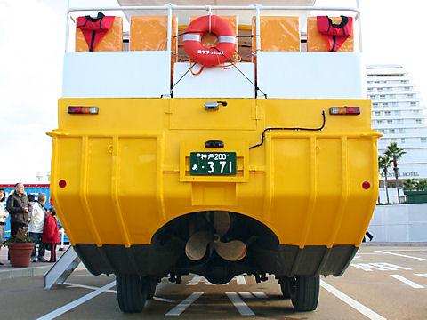 スプラッシュ神戸・水陸両用車(観光バス&遊覧船)