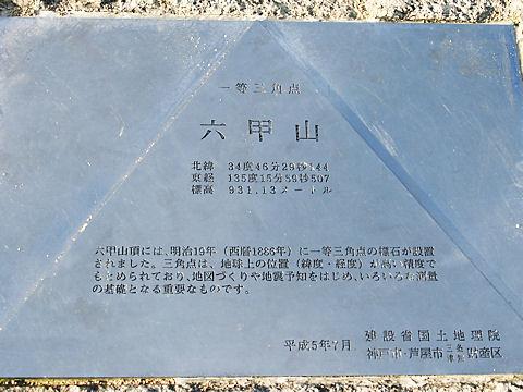 六甲山最高峰(山頂)三角点の標章
