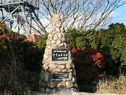 六甲山最高峰(山頂)の記念碑(旧 六甲最高峰・山頂)