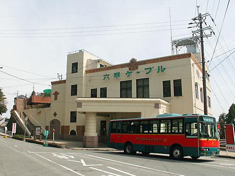 六甲ケーブル・六甲山上駅