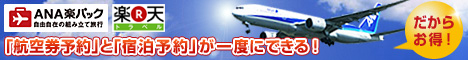 ANA国内航空券とホテル・旅館の組合せで国内旅行、温泉旅行