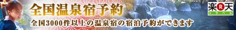 温泉付きホテル・温泉宿予約